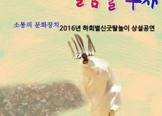 2016년 하회별신굿탈놀이 상설공연 안내